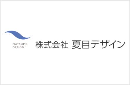 株式会社夏目デザイン