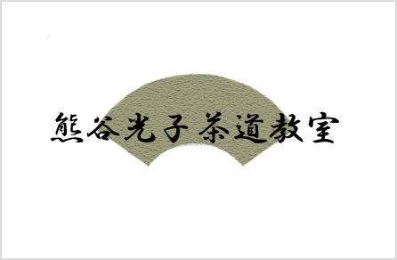 熊谷光子茶道教室