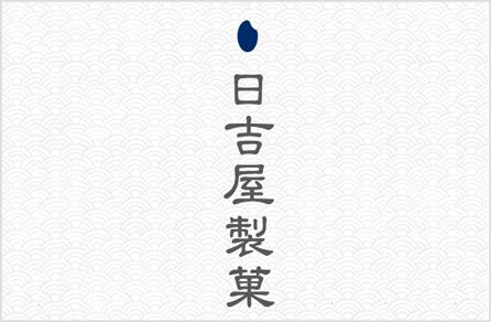 日吉屋製菓