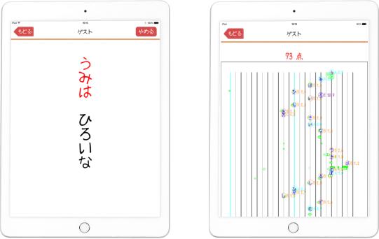 音楽療法支援アプリ