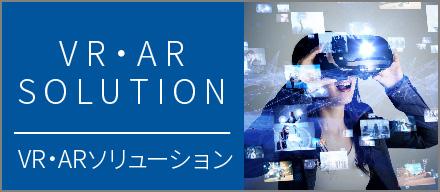 VR・ARソリューション